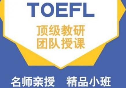 上海的托福考试培训辅导