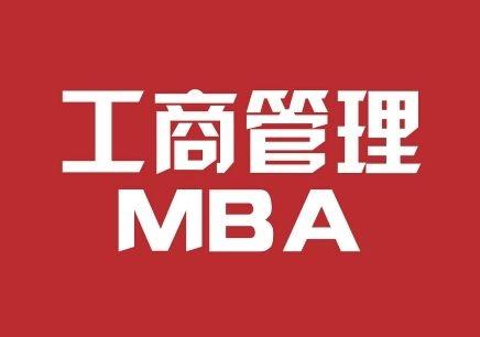 重庆MBA\MPA\MPAcc备战17年考研