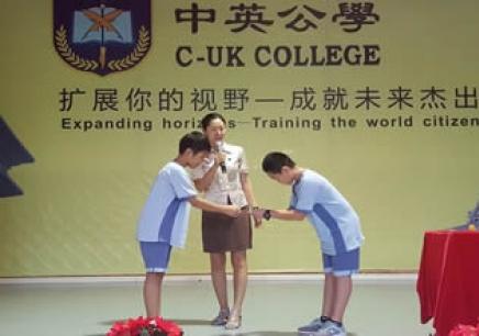深圳中英公学入学条件