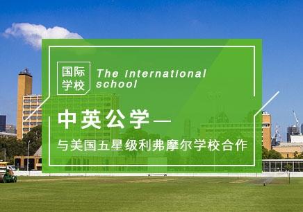 深圳中英公学国际部课程介绍