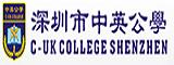 深圳宝安中英公学
