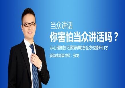 杭州青少年口才培训培训费多少钱