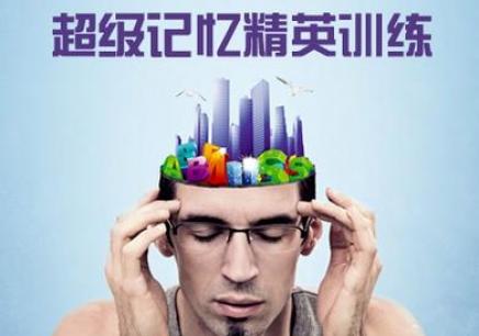杭州超级记忆培训
