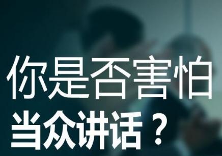 杭州大学生演讲口才培训哪个好