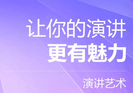 杭州青少年口才培训费用是多少