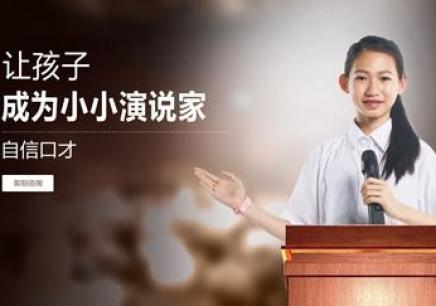 杭州青少年演讲口才培训