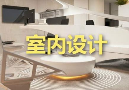 上海室内软装设计效果图培训