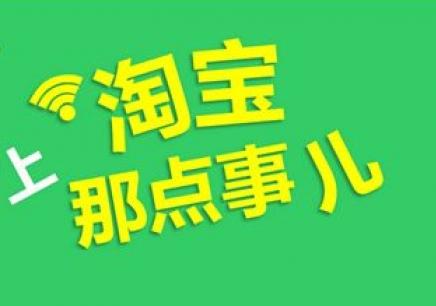 上海淘宝网店实操班