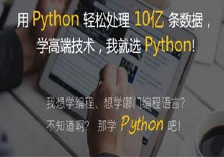 郑州Python开发培训_地址在哪