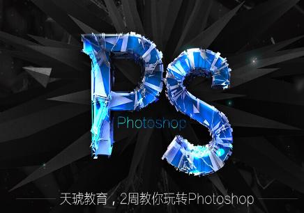 福州PhotoShop全能特训班_什么是PhotoShop