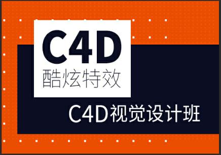 C4D软件课程