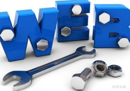 开发型 Web 前端软件工程师(培优班)