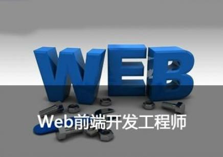 Web大前端软件工程师(才高班)