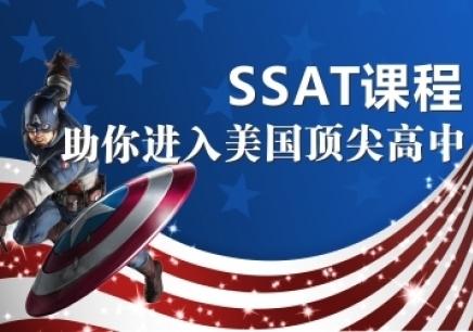 贵阳SSAT考试培训课程