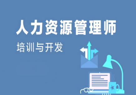 郑州人力资源管理师三级报名
