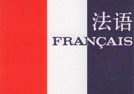 苏州昆山法语培训班