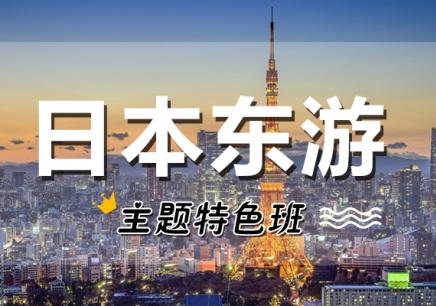 南京樱花日语游学课程