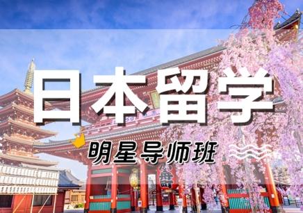 日本留学特色培训班