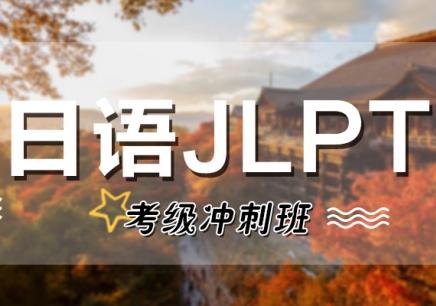 南京日语培训哪家好