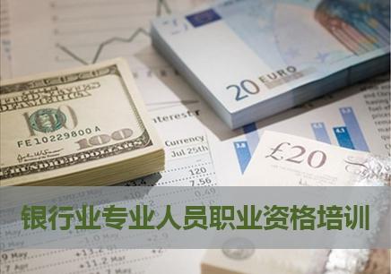 深圳银行职业资格培训