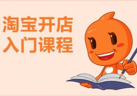 北京淘宝开店课程培训哪家可靠