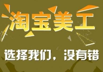 北京哪里有专业的淘宝美工技术课程