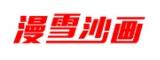杭州漫雪沙画