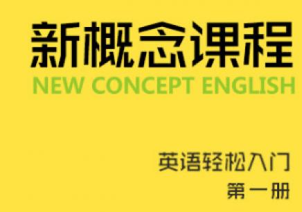 合肥哪里有新概念英语入门培训中心