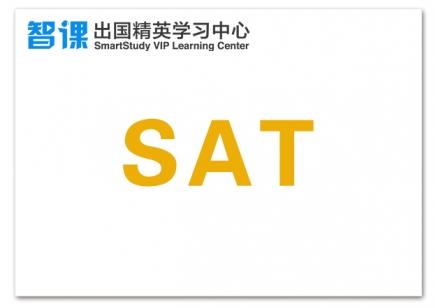 贵阳sat课程培训