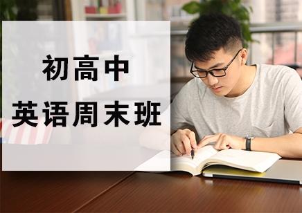 贵阳初高中英语培训点
