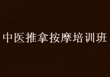 郑州中医推拿按摩培训班_电话_地址_费用