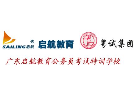 广州公务员培训课程-精英龙腾计划