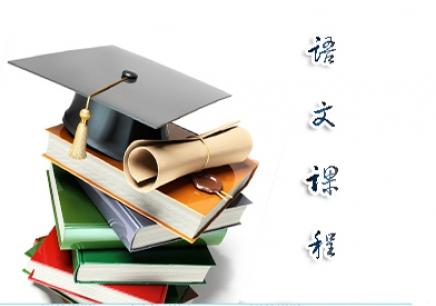 上海中考语文考前辅导