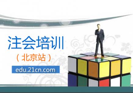 北京注册会计师培训班