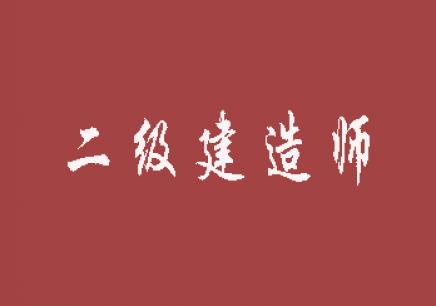 2017年二级建造师培训【精讲班】