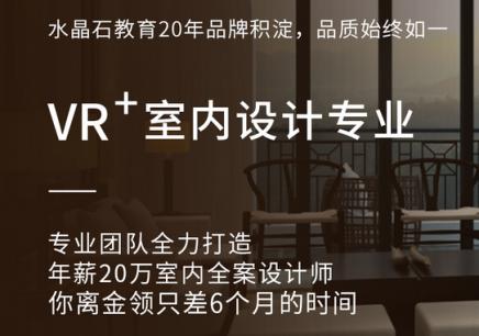 上海VR室内设计专业课程