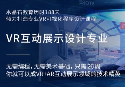 上海VR互动展示设计课程