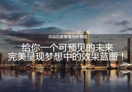 上海室内外表现设计培训