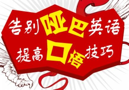 重庆哪里可以学英语口语