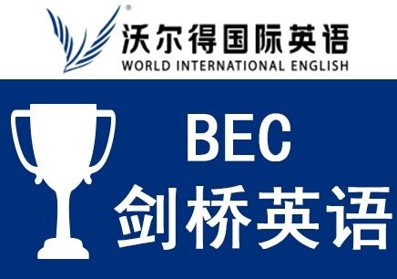 重庆沃尔得BEC 剑桥商务英语资格考试