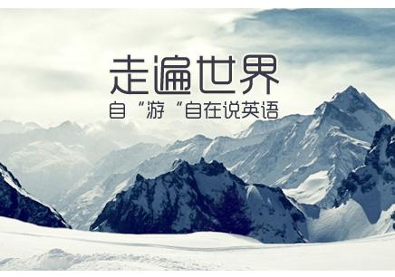 重庆英语培训机构十大排名