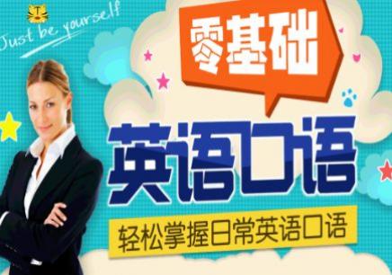 重庆学成人零基础英语