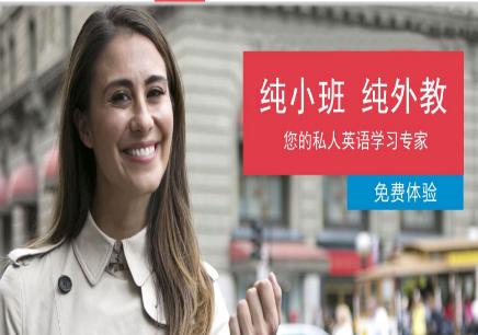 重庆成人零英语培训