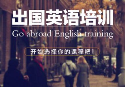 重庆十大留学英语培训排名