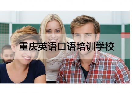 重庆英语口语培训哪好