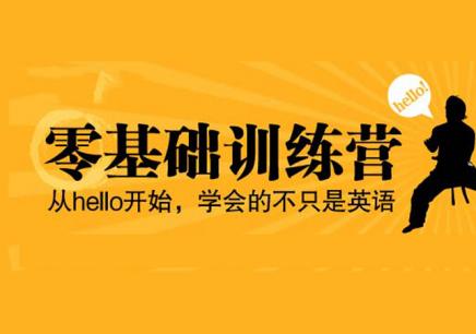重庆学习零基础英语哪好