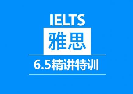 重庆雅思培训6.5分费用价格多少