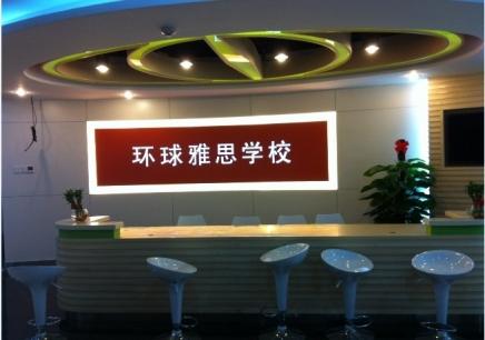 重庆环球雅思培训中心