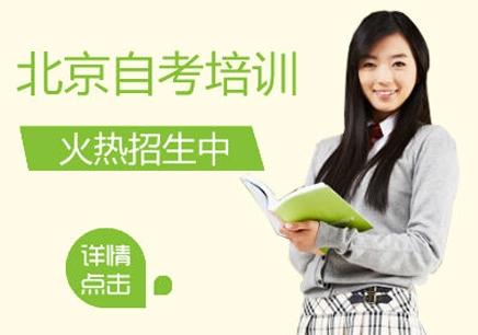 北京经济学自考本科