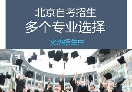 金融管理自考本科找那家机构报名好【北京】